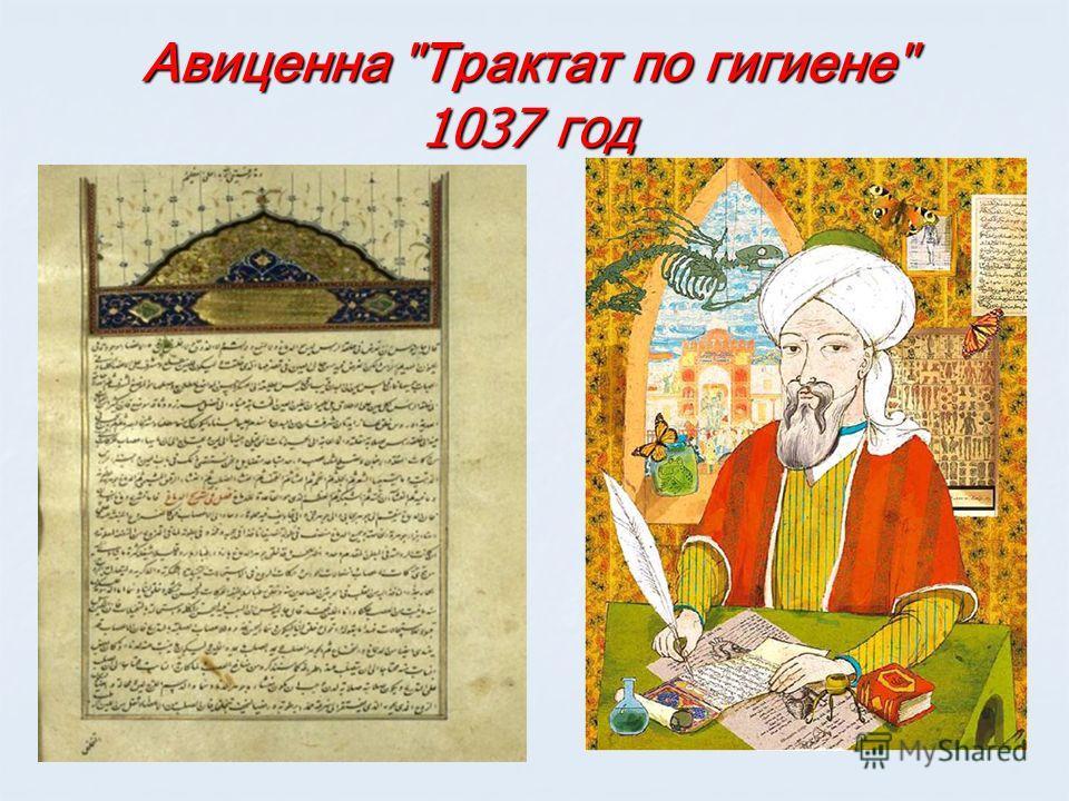 Авиценна Трактат по гигиене 1037 год