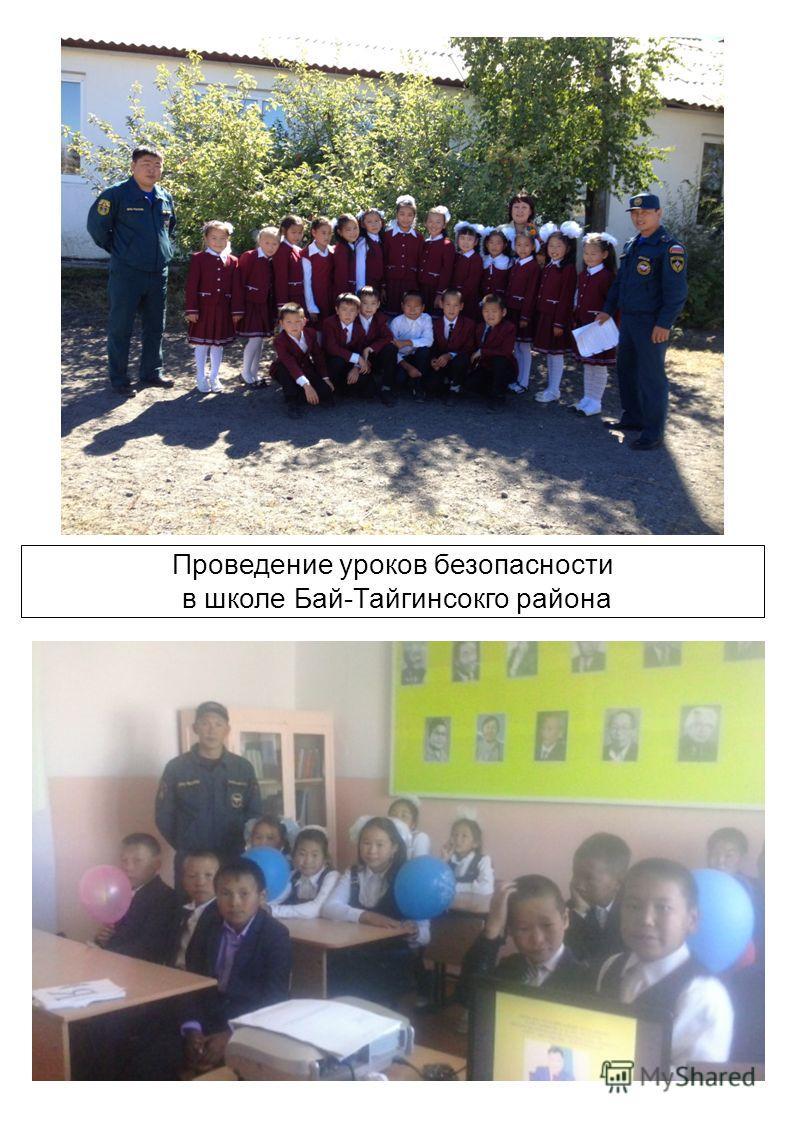 Проведение уроков безопасности в школе Бай-Тайгинсокго района