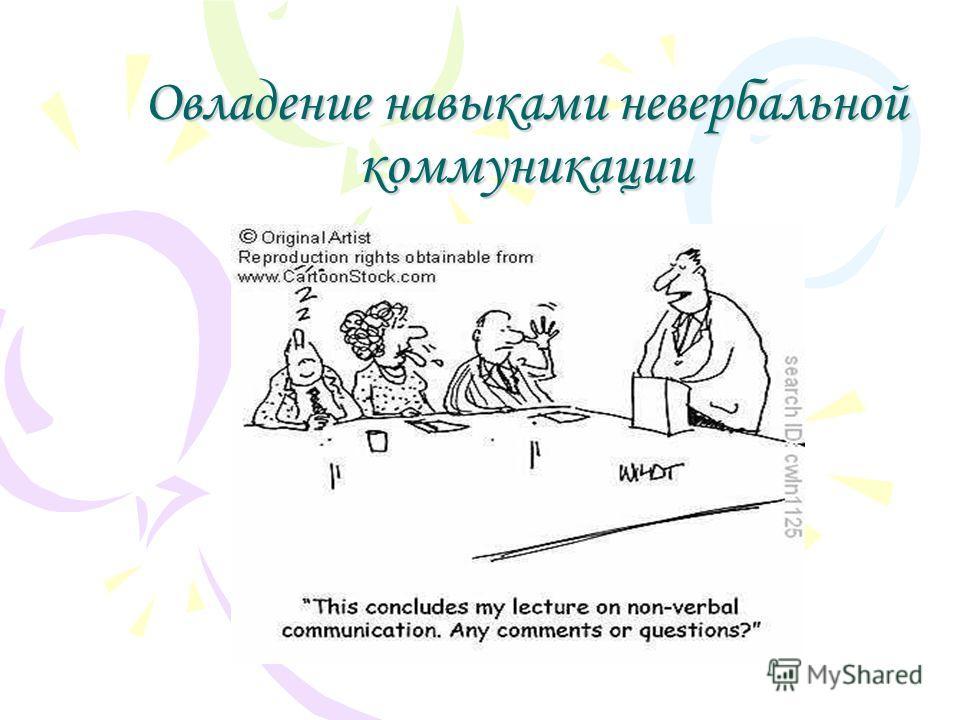 Овладение навыками невербальной коммуникации