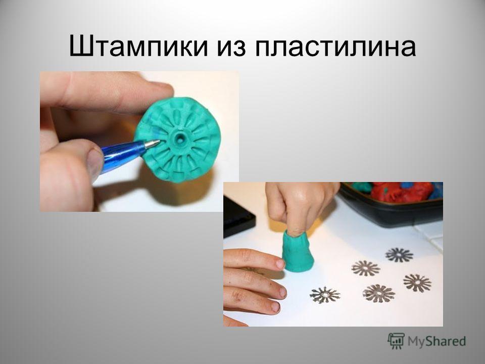 Штампики из пластилина