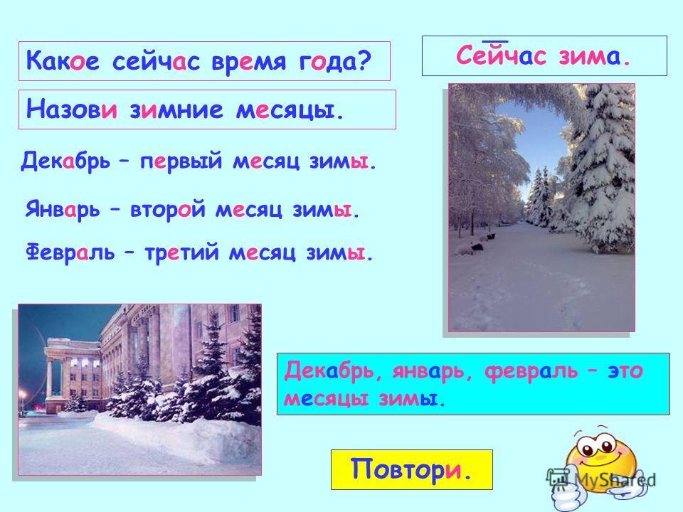 Тема: «Зима» Презентацию для работы на индивидуальных занятиях по РСВ и ФП в 1 классе составила учитель-дефектолог ГБОУ 1635 Зверева Н.Ю. г. Москва 2012 год.