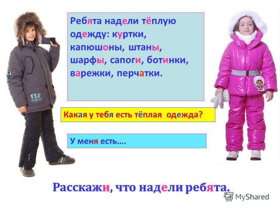 Зимняя одежда и обувь. куртка пальто тёплая кофта сапоги перчатки варежки шапка шарф ботинки Что это? Назови.