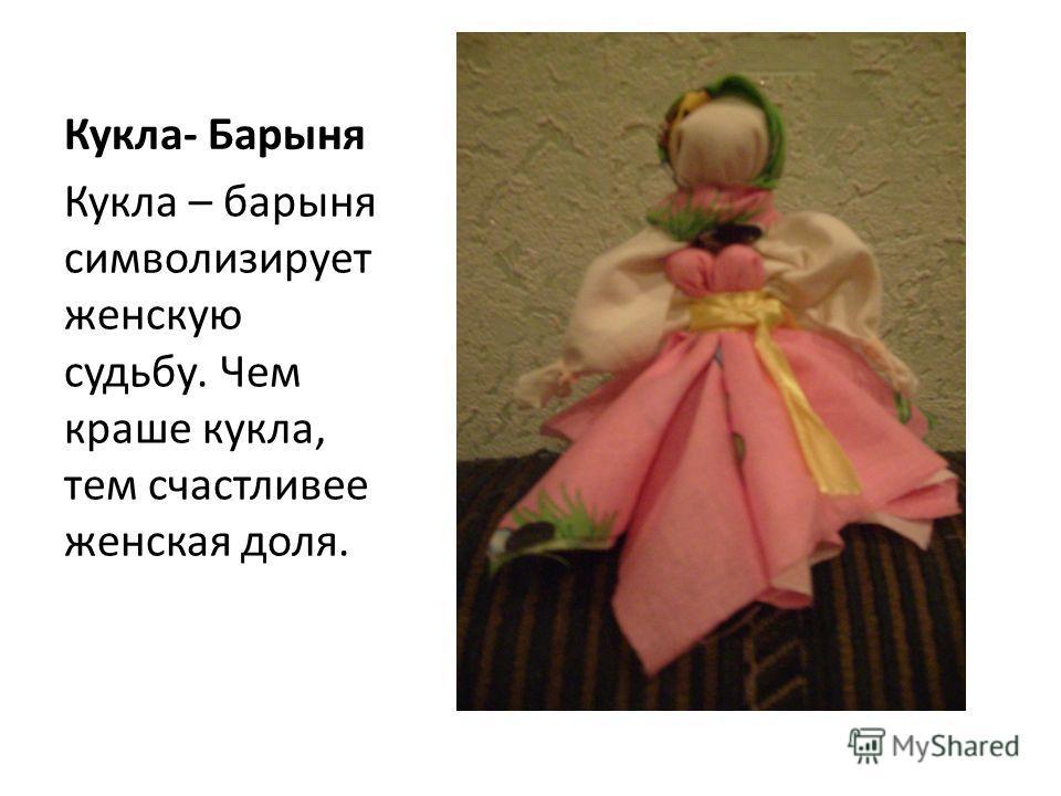 Кукла- Барыня Кукла – барыня символизирует женскую судьбу. Чем краше кукла, тем счастливее женская доля.