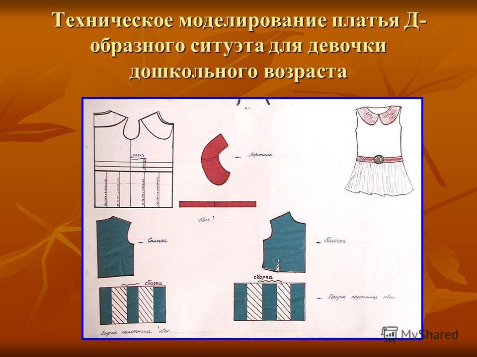 Техническое моделирование платья Д- образного ситуэта для девочки дошкольного возраста