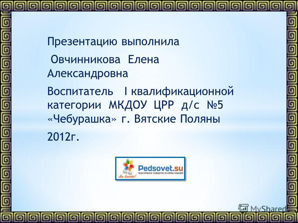 Иллюстративные источники. Рамка создана из рисунка коллекции клипов Microsoft http://animo2.ucoz.ru/photo/animacii_malogo_razmera/animacii_al favit/70http://animo2.ucoz.ru/photo/animacii_malogo_razmera/animacii_al favit/70 паровозик и вагоны http://f
