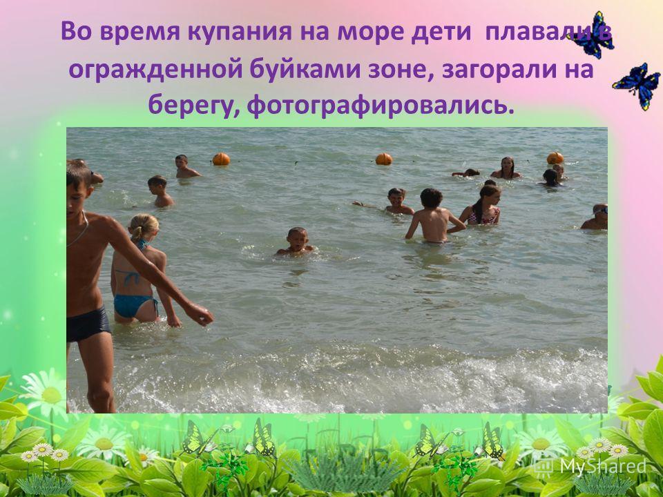 Во время купания на море дети плавали в огражденной буйками зоне, загорали на берегу, фотографировались.
