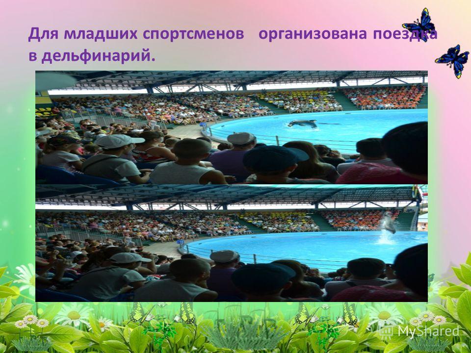 Для младших спортсменов организована поездка в дельфинарий.