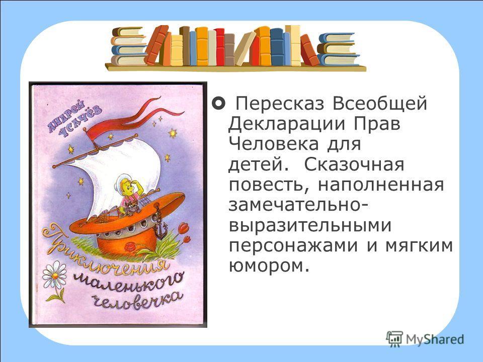 Пересказ Всеобщей Декларации Прав Человека для детей. Сказочная повесть, наполненная замечательно- выразительными персонажами и мягким юмором.