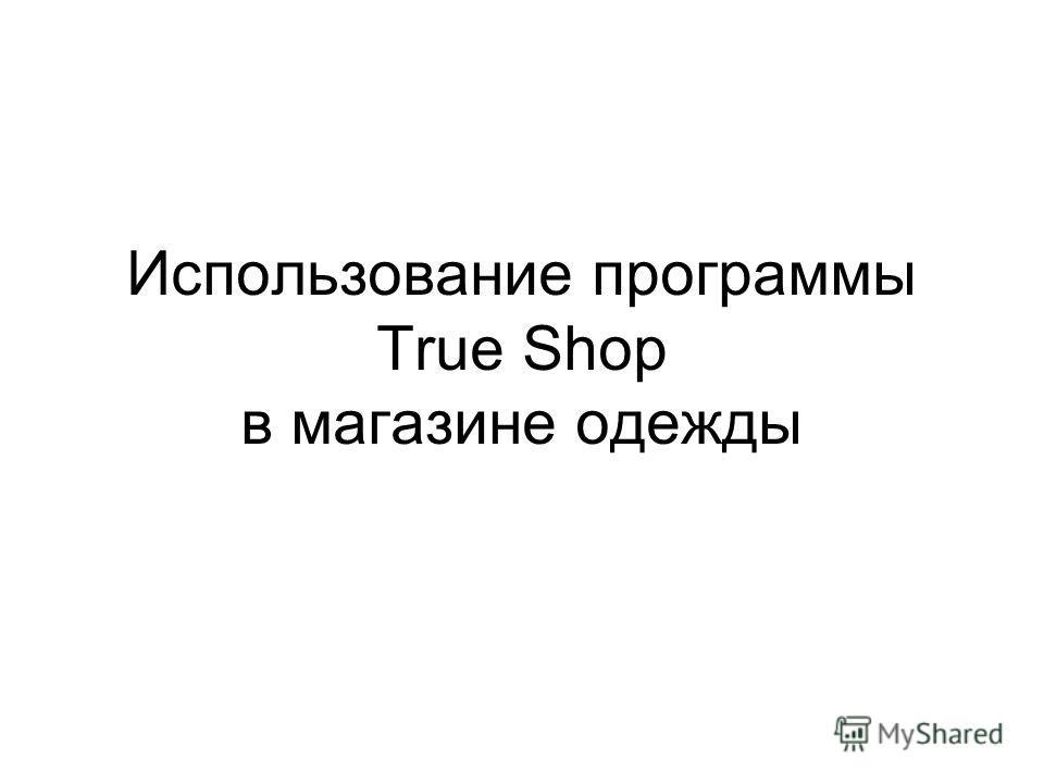 Использование программы True Shop в магазине одежды