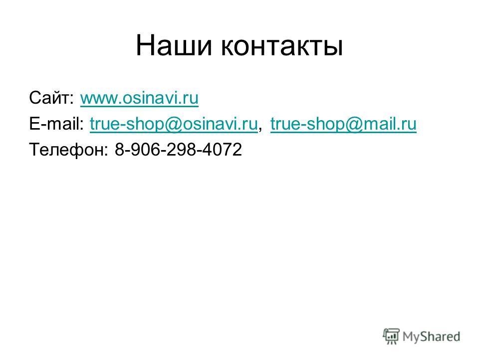 Наши контакты Сайт: www.osinavi.ruwww.osinavi.ru E-mail: true-shop@osinavi.ru, true-shop@mail.rutrue-shop@osinavi.rutrue-shop@mail.ru Телефон: 8-906-298-4072