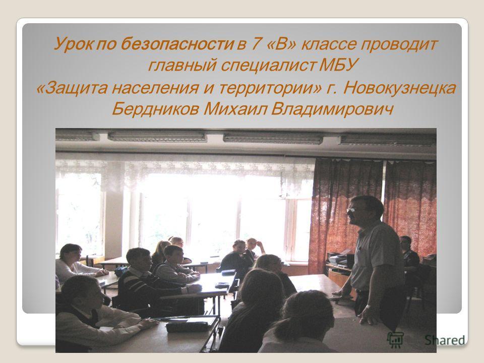 Урок по безопасности в 7 «В» классе проводит главный специалист МБУ «Защита населения и территории» г. Новокузнецка Бердников Михаил Владимирович