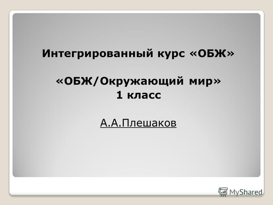 Интегрированный курс «ОБЖ» «ОБЖ/Окружающий мир» 1 класс А.А.Плешаков