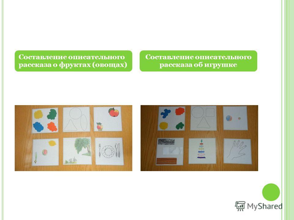 Составление описательного рассказа о фруктах (овощах) Составление описательного рассказа об игрушке