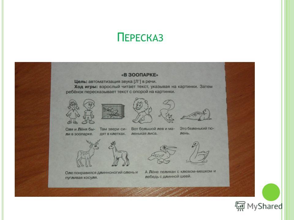 П ЕРЕСКАЗ