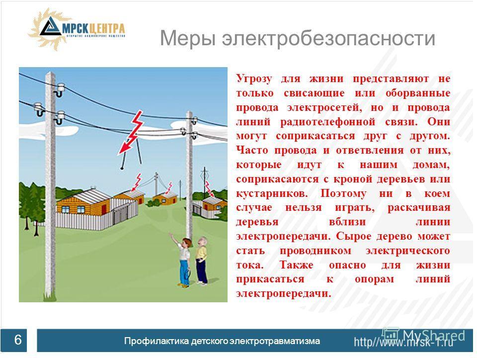 Меры электробезопасности 6 Профилактика детского электротравматизма Угрозу для жизни представляют не только свисающие или оборванные провода электросетей, но и провода линий радиотелефонной связи. Они могут соприкасаться друг с другом. Часто провода