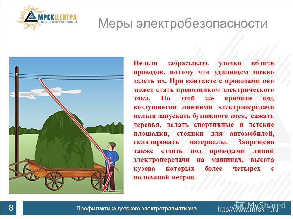Меры электробезопасности 8 Профилактика детского электротравматизма Нельзя забрасывать удочки вблизи проводов, потому что удилищем можно задеть их. При контакте с проводами оно может стать проводником электрического тока. По этой же причине под возду