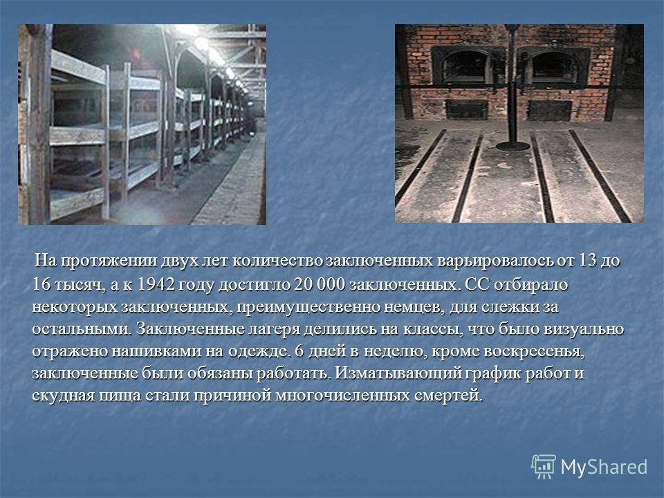 На протяжении двух лет количество заключенных варьировалось от 13 до 16 тысяч, а к 1942 году достигло 20 000 заключенных. СС отбирало некоторых заключенных, преимущественно немцев, для слежки за остальными. Заключенные лагеря делились на классы, что