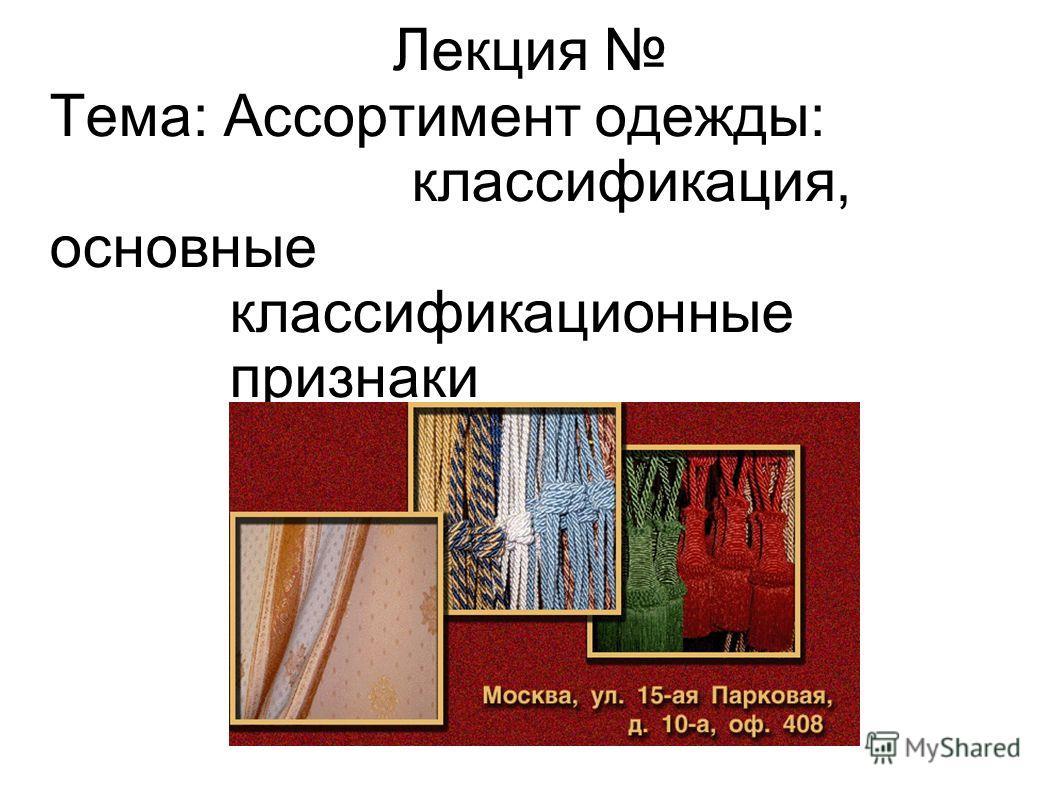 Лекция Тема: Ассортимент одежды: классификация, основные классификационные признаки