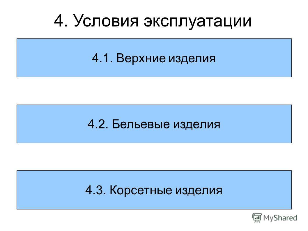 4. Условия эксплуатации 4.1. Верхние изделия 4.2. Бельевые изделия 4.3. Корсетные изделия