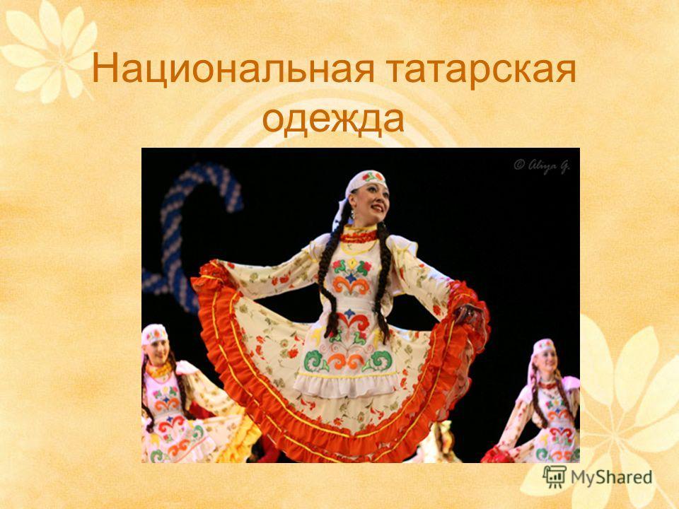 Национальная татарская одежда.