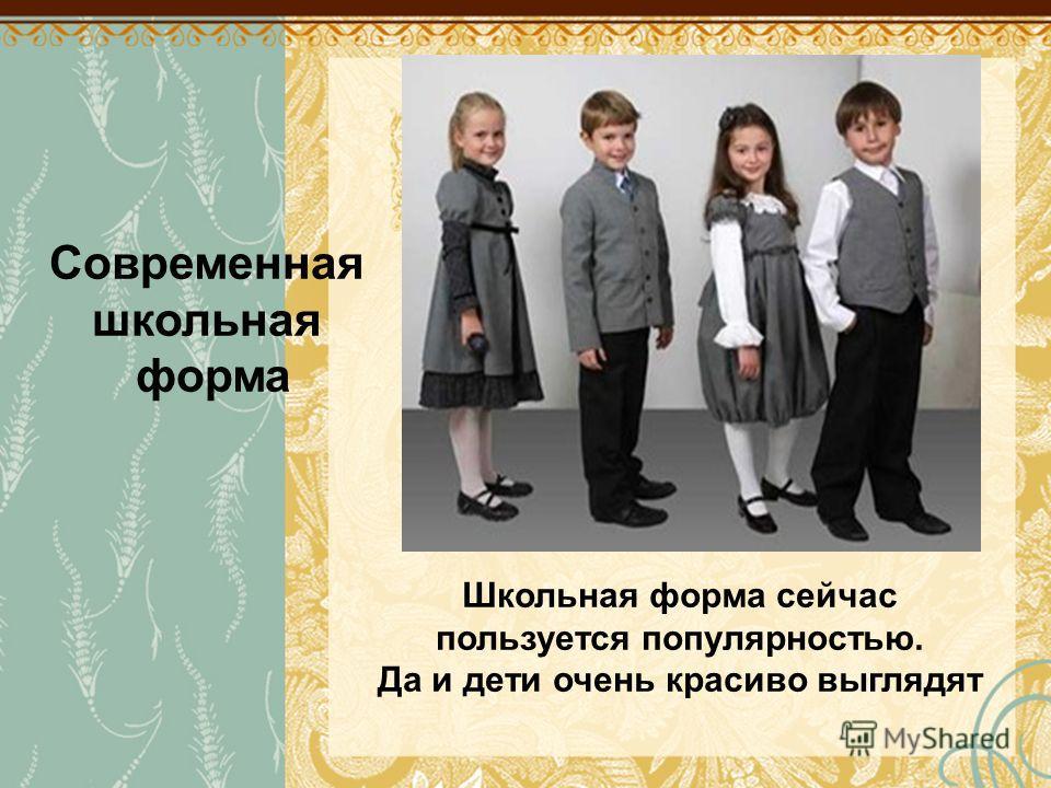 Школьная форма сейчас пользуется популярностью. Да и дети очень красиво выглядят Современная школьная форма