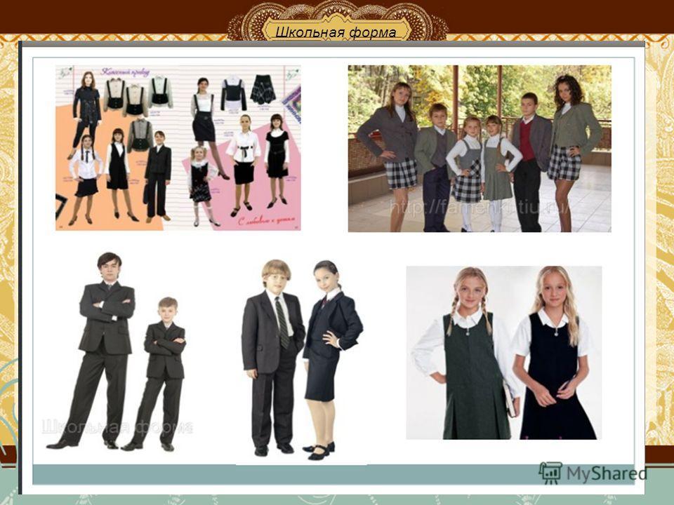 Школьная форма – стильно, удобно, модно… Кстати, еще до внесения подобной нормы в новый закон некоторые регионы на своем уровне установили единые требования к школьной одежде. Так, в Карелии, Татарстане, Ставропольском крае, Ленинградской, Московской