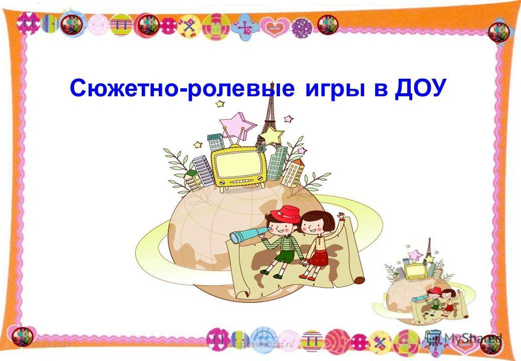 Сюжетно-ролевые игры в ДОУ 11.11.20141http://aida.ucoz.ru