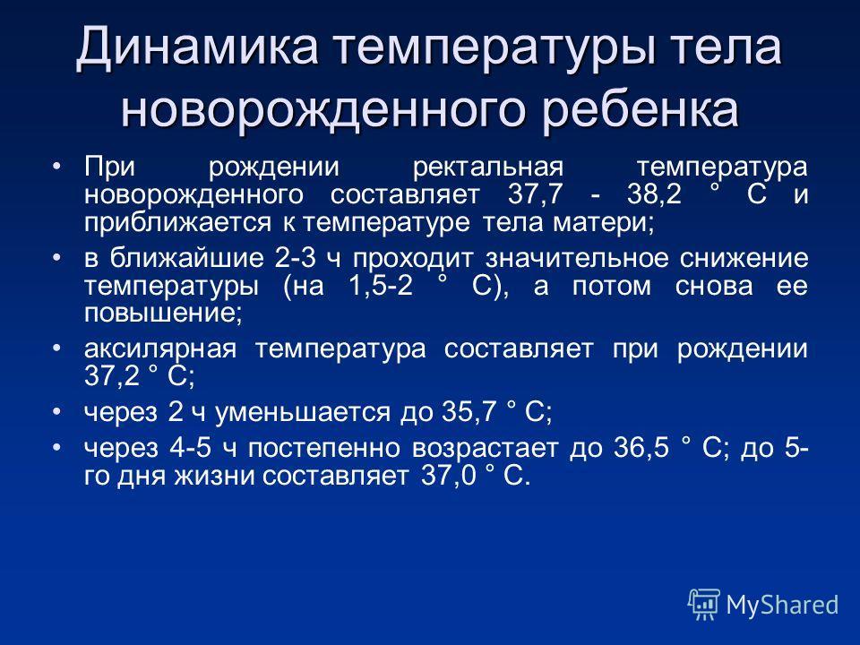 Динамика температуры тела новорожденного ребенка При рождении ректальная температура новорожденного составляет 37,7 - 38,2 ° С и приближается к температуре тела матери; в ближайшие 2-3 ч проходит значительное снижение температуры (на 1,5-2 ° С), а по