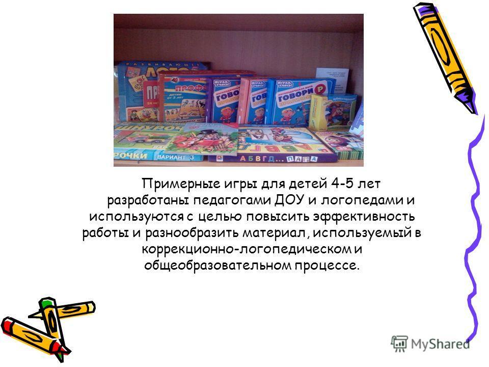 Примерные игры для детей 4-5 лет разработаны педагогами ДОУ и логопедами и используются с целью повысить эффективность работы и разнообразить материал, используемый в коррекционно-логопедическом и общеобразовательном процессе.