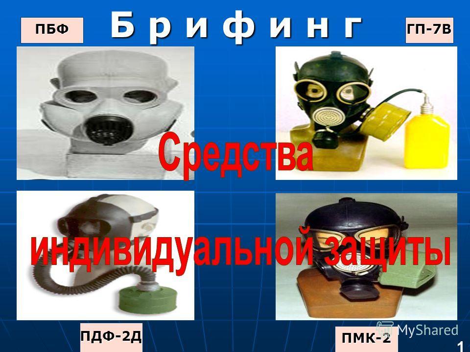 Б р и ф и н г ПБФГП-7В ПДФ-2Д ПМК-2 1