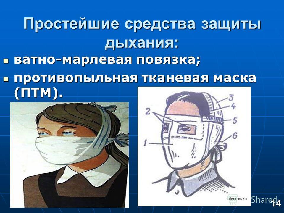 Простейшие средства защиты дыхания: ватно-марлевая повязка; ватно-марлевая повязка; противопыльная тканевая маска (ПТМ). противопыльная тканевая маска (ПТМ). 14
