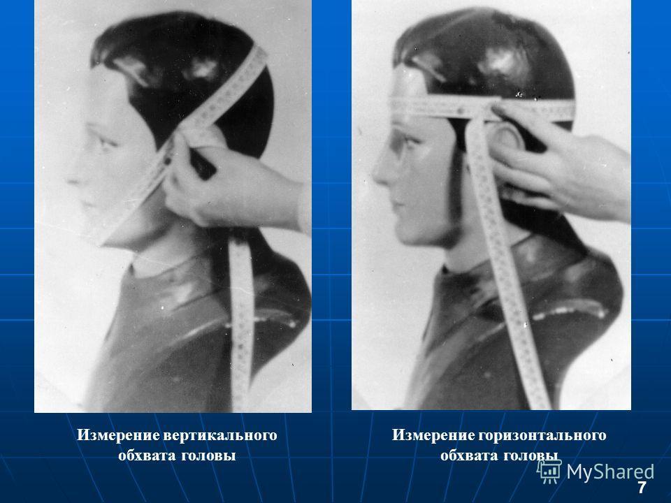 Измерение вертикального обхвата головы Измерение горизонтального обхвата головы 7