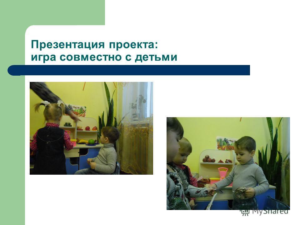 Презентация проекта: игра совместно с детьми