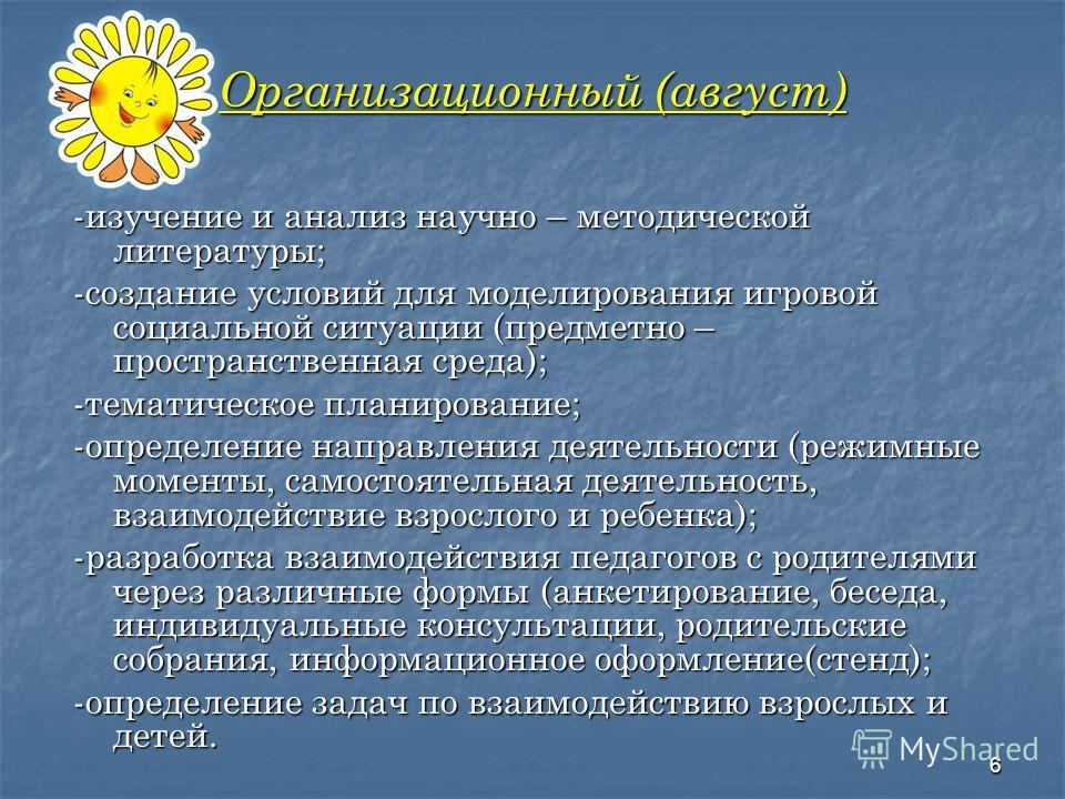 Этапы проекта 1.Организационный(август) 2.Содержательный(сентябрь - апрель) 3. Результативный(май) 5