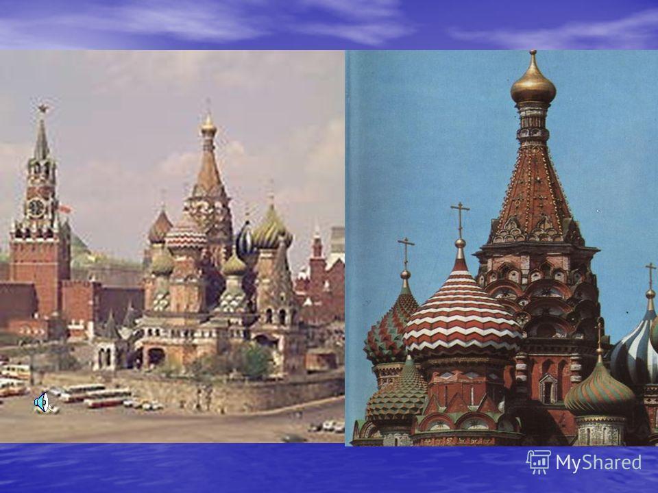 На Руси было принято ставить церкви как памятники победы. Так, в честь взятия Казани, на Красной площади в Москве возвели Покровский собор, всемирно известный теперь как Храм Василия Блаженного. Каждая деталь в нём ликует и поёт о победе. На Руси был