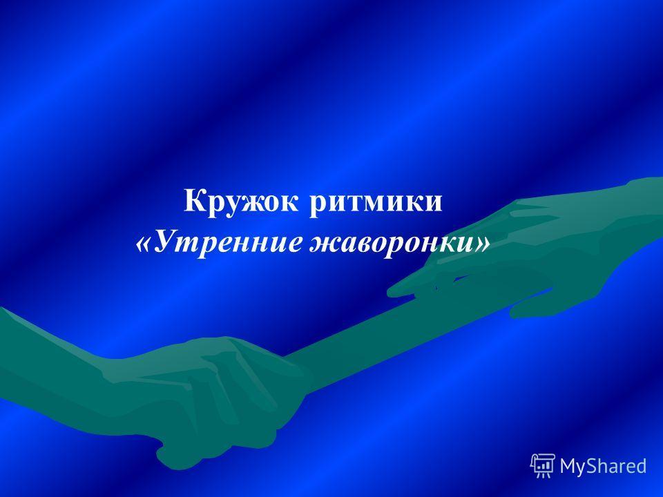Знакомьтесь, Кара-Сал Сергекмаа Сергеевна, руководитель танцевального кружка «Ритмика»