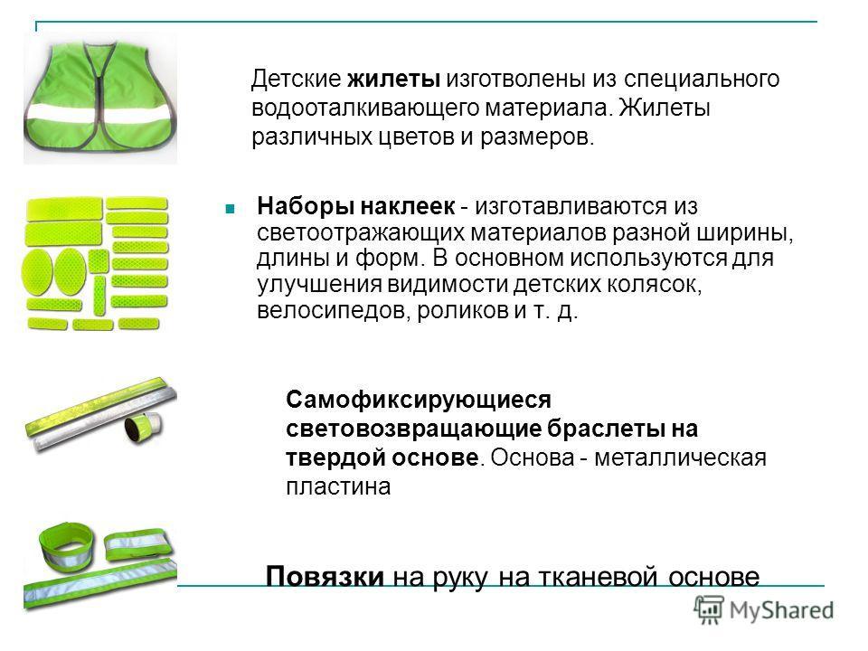 Наборы наклеек - изготавливаются из светоотражающих материалов разной ширины, длины и форм. В основном используются для улучшения видимости детских колясок, велосипедов, роликов и т. д. Самофиксирующиеся световозвращающие браслеты на твердой основе.