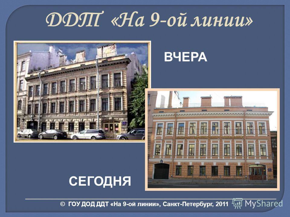 © ГОУ ДОД ДДТ «На 9-ой линии», Санкт-Петербург, 2011 ДДТ «На 9-ой линии» ВЧЕРА СЕГОДНЯ