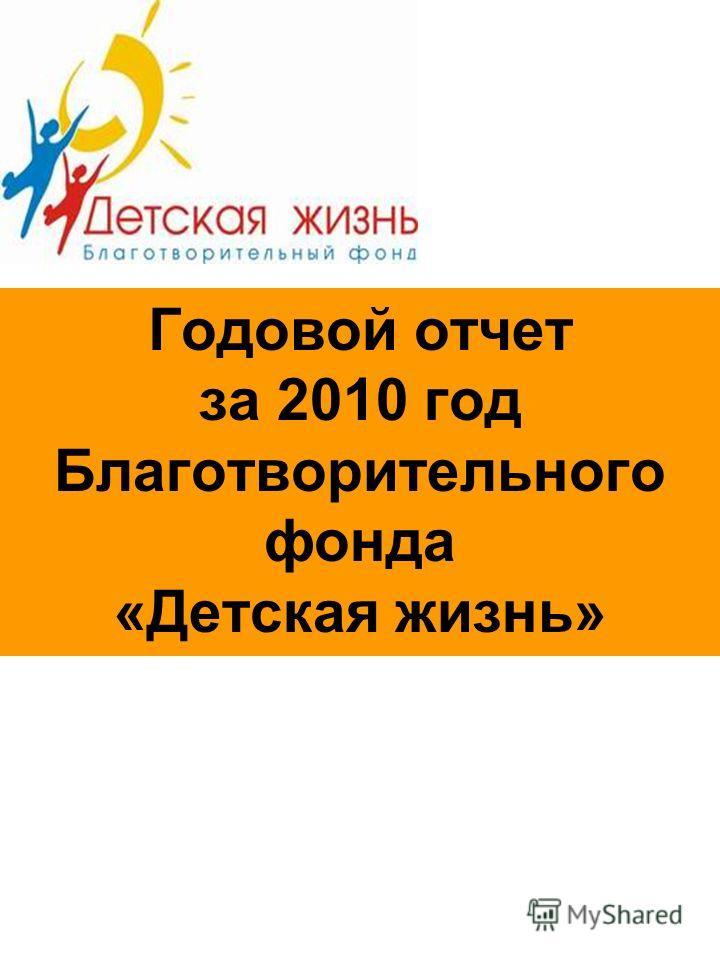 Годовой отчет за 2010 год Благотворительного фонда «Детская жизнь»
