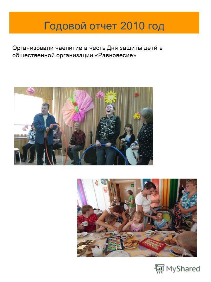 Годовой отчет 2010 год Организовали чаепитие в честь Дня защиты детй в общественной организации «Равновесие»