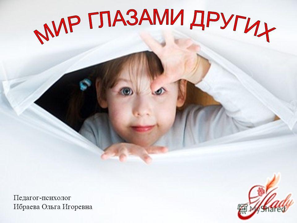 Педагог-психолог Ибраева Ольга Игоревна