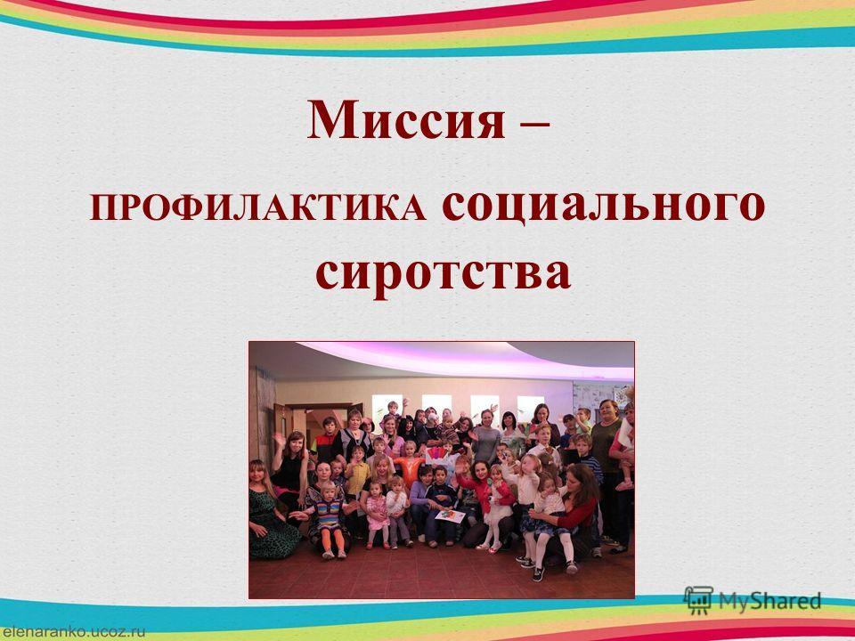Миссия – ПРОФИЛАКТИКА социального сиротства