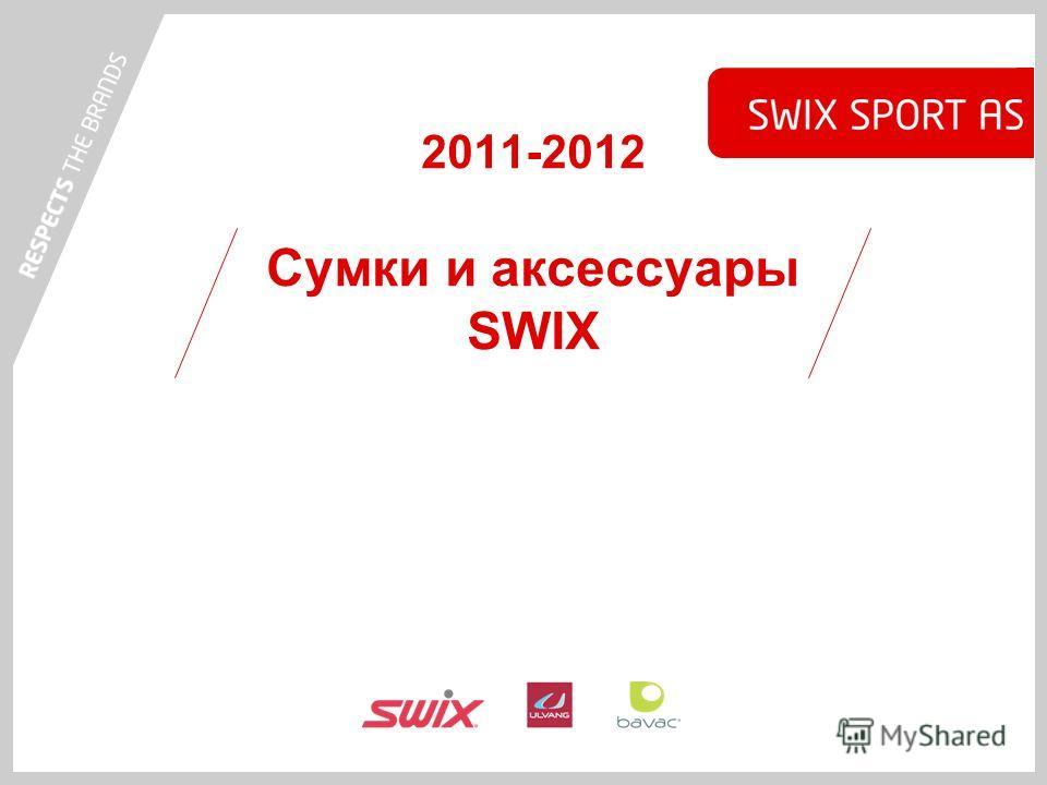 1 2011-2012 Сумки и аксессуары SWIX