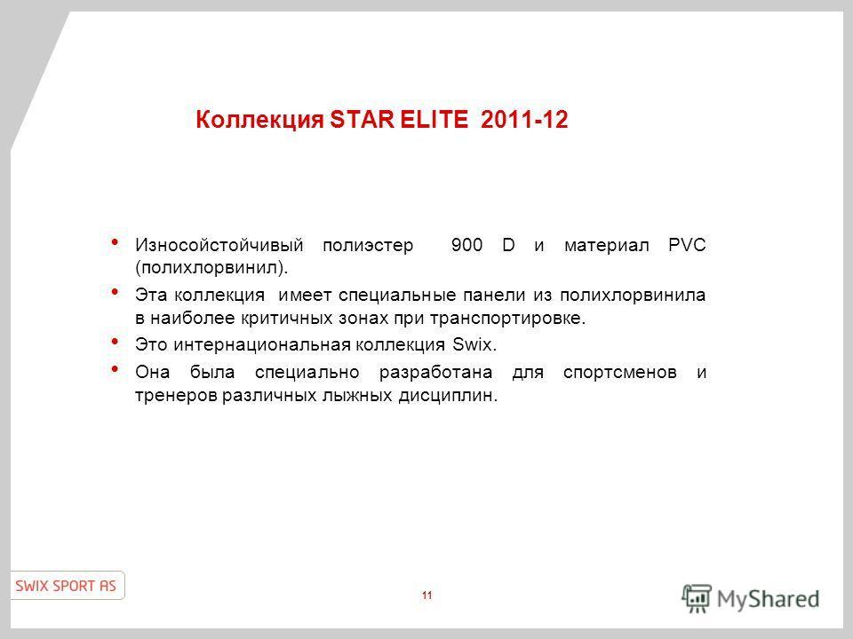 Коллекция STAR ELITE 2011-12 Износойстойчивый полиэстер 900 D и материал PVC (полихлорвинил). Эта коллекция имеет специальные панели из полихлорвинила в наиболее критичных зонах при транспортировке. Это интернациональная коллекция Swix. Она была спец