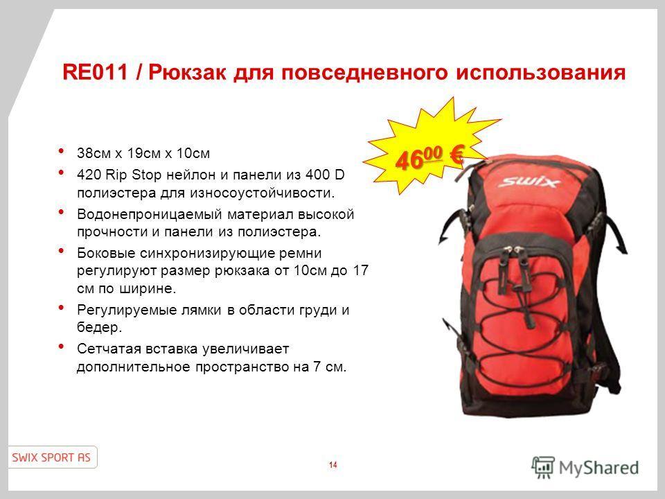 RE011 / Рюкзак для повседневного использования 38 см x 19 см x 10 см 420 Rip Stop нейлон и панели из 400 D полиэстера для износоустойчивости. Водонепроницаемый материал высокой прочности и панели из полиэстера. Боковые синхронизирующие ремни регулиру