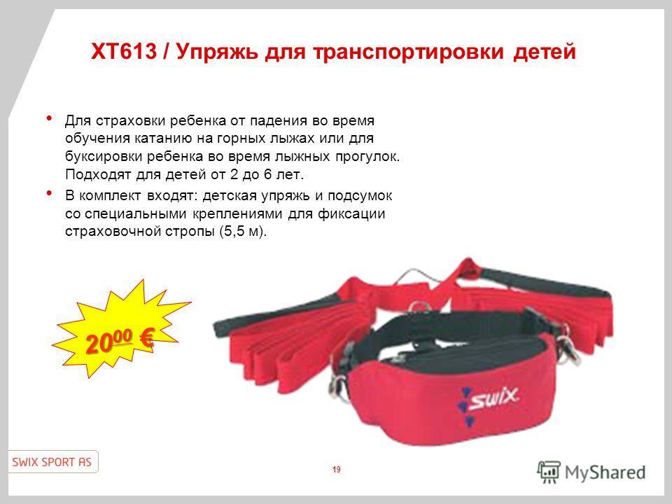 XT613 / Упряжь для транспортировки детей Для страховки ребенка от падения во время обучения катанию на горных лыжах или для буксировки ребенка во время лыжных прогулок. Подходят для детей от 2 до 6 лет. В комплект входят: детская упряжь и подсумок со