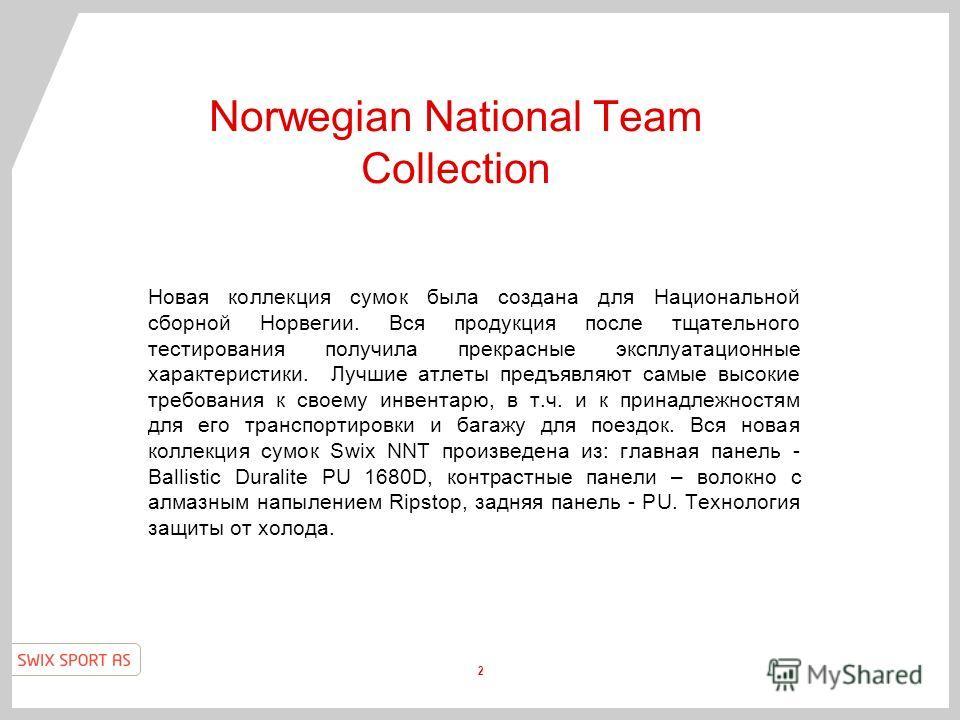 2 Norwegian National Team Collection Новая коллекция сумок была создана для Национальной сборной Норвегии. Вся продукция после тщательного тестирования получила прекрасные эксплуатационные характеристики. Лучшие атлеты предъявляют самые высокие требо