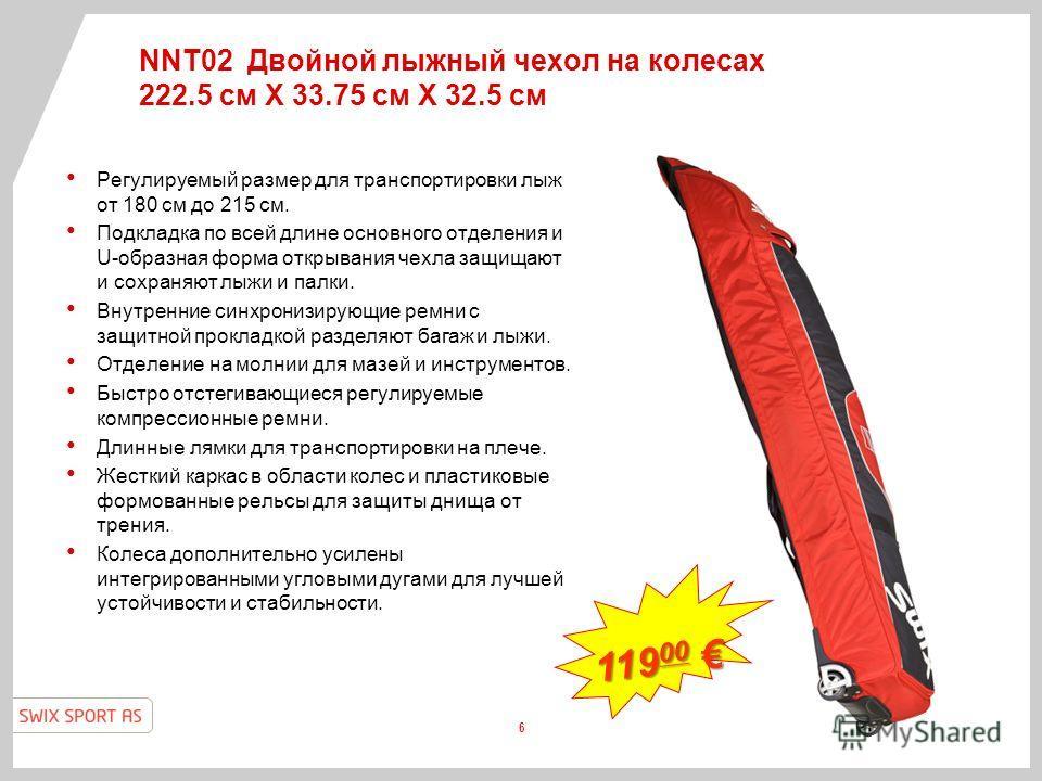 NNT02 Двойной лыжный чехол на колесах 222.5 см X 33.75 см X 32.5 см Регулируемый размер для транспортировки лыж от 180 см до 215 см. Подкладка по всей длине основного отделения и U-образная форма открывания чехла защищают и сохраняют лыжи и палки. Вн