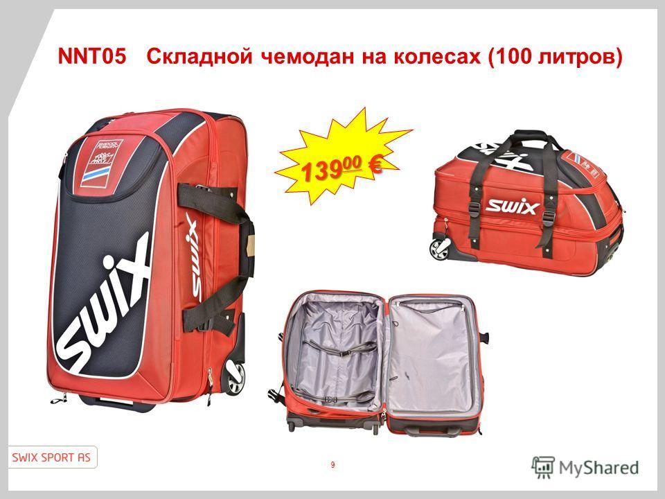 NNT05 Складной чемодан на колесах (100 литров) 9 139 00 139 00