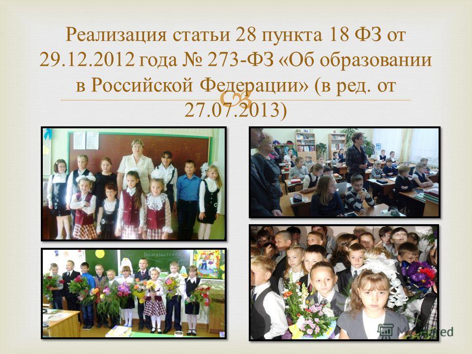 Реализация статьи 28 пункта 18 ФЗ от 29.12.2012 года 273- ФЗ « Об образовании в Российской Федерации » ( в ред. от 27.07.2013)